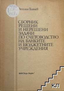 Сборник решени и нерешени задачи по счетоводство на банките и бюджетните учреждения