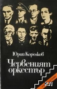 Червеният оркестър