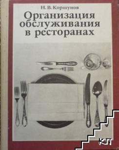 Организация обслуживания в ресторанах