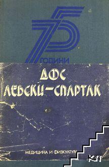 75 години ДФС Левски-Спартак