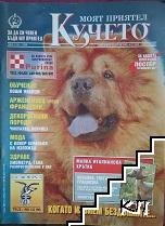 Моят приятел кучето. Бр. 1 / 1995
