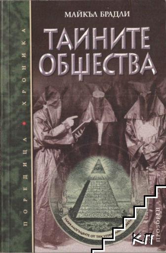 Тайните общества