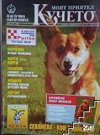 Моят приятел кучето. Бр. 2 / 1995