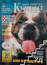 Моят приятел кучето. Бр. 5 / 1995