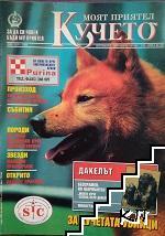 Моят приятел кучето. Бр. 7 / 1995