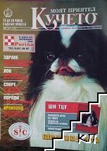 Моят приятел кучето. Бр. 1 / 1996