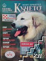 Моят приятел кучето. Бр. 2 / 1996