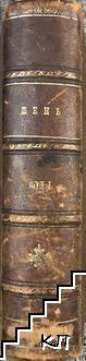 День. Бр. 1-12 / 1891