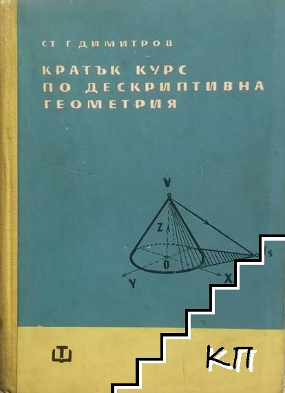 Кратък курс по дескриптивна геометрия