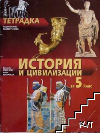 Тетрадка по история и цивилизации за 5. клас