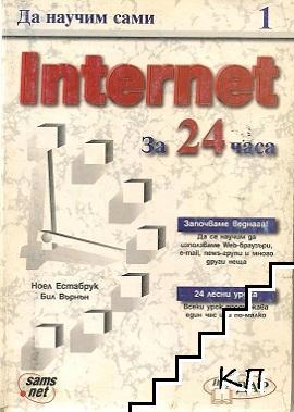 Да научим сами интернет за 24 часа