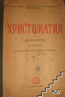 Христоматия по литература за 8. клас на общообразователните училища