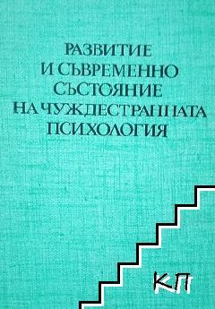 Развитие и съвременно състояние на чуждестранната психология