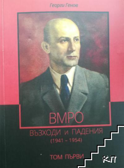ВМРО: Възходи и падения (1941-1954). Том 1