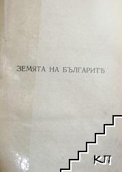 Земята на българите / Климентъ Соколовъ