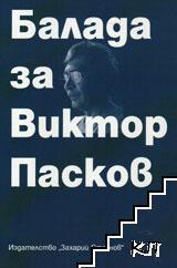 Балада за Виктор Пасков