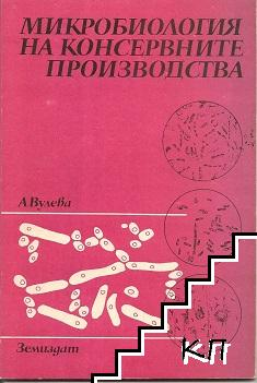 Микробиология на консервните производства