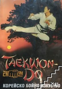 Taekwon-Do. Таекуон до