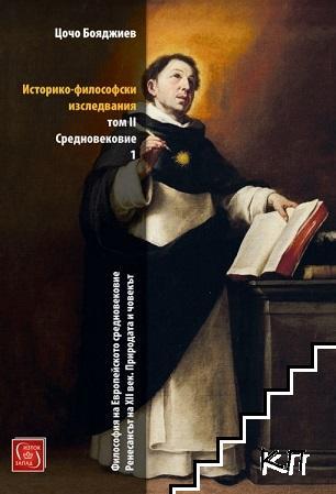 Историко-философски изследвания. Том 2: Средновековие. Част 1