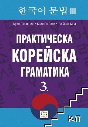 Практическа корейска граматика. Част 3
