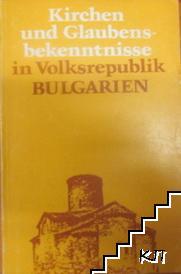 Kirchen und Glaubensbekentnisse in Volksrepublik Bulgarien