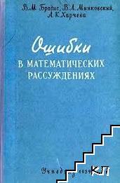 Ошибки в математических рассуждениях