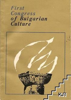 First congress of bulgarian culture