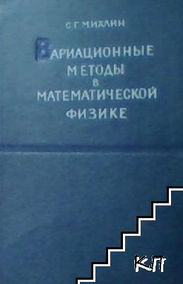 Вариационные методы в математической физике