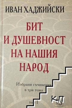 Избрани съчинения в три тома. Том 1-3