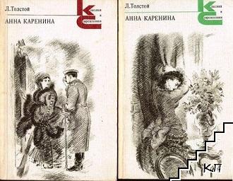 Анна Каренина. Роман в восьми частях. Часть 1-8