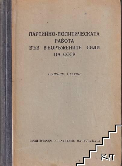 Партийно-политическата работа във въоръжените сили на СССР