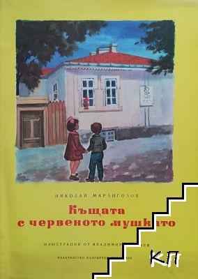 Къщата с червеното мушкато