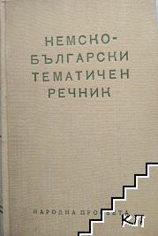 Немско-български тематичен речник