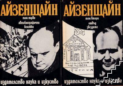 Избрани произведения в три тома. Том 1-2