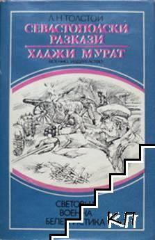 Севастополски разкази. Хаджи Мурат