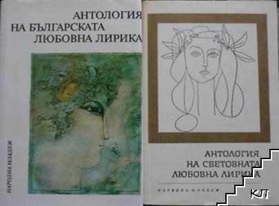 Антология на българската любовна лирика / Антология на световната любовна лирика