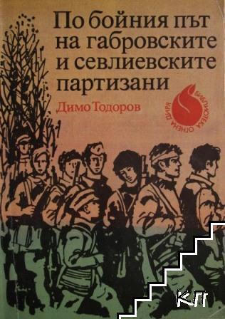 По бойния път на габровските и севлиевските партизани