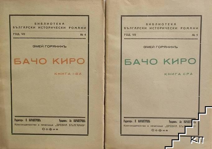 Бачо Киро. Книга 1-2