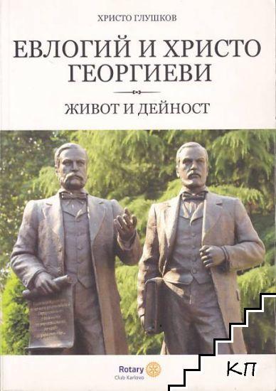 Евлогий и Христо Георгиеви: Живот и дейност