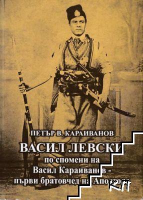 Васил Левски по спомени на Васил Караиванов - първи братовчед на Апостола