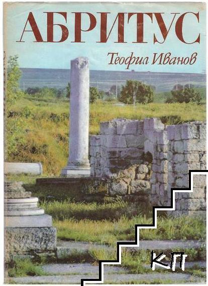 Абритус. Римски кастел и ранно-византийски град в Долна Мизия. Том 1: Топография и укрепителна система на Абритус