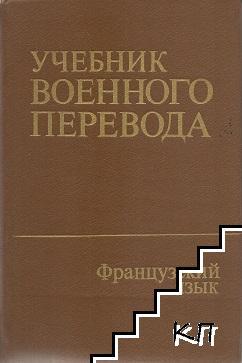 Учебник военного перевода. Французский язык