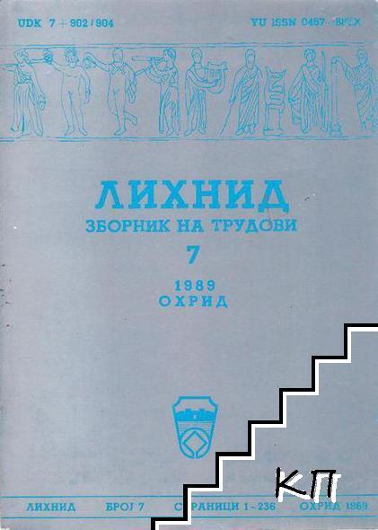 Лихнид. Зборник на трудови. Бр. 7 / 1989