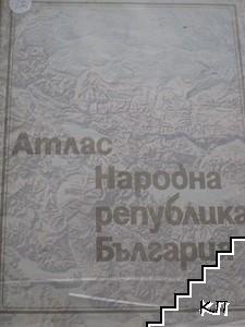 Атлас на Народна република България