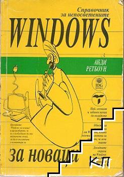 Windows за новаци