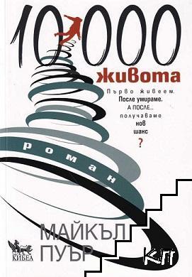 10 000 живота