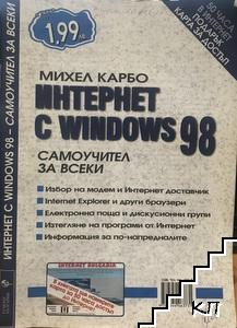 Интернет с Windows 98