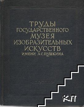 Труды государственного музея изобразительных искусств имени А. С. Пушкина