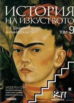 История на изкуството. Том 9: Модерен свят