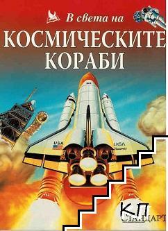 В света на космическите кораби